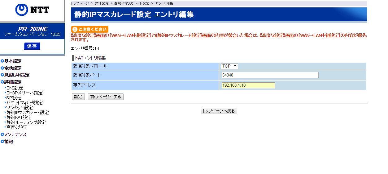 NTT-54040