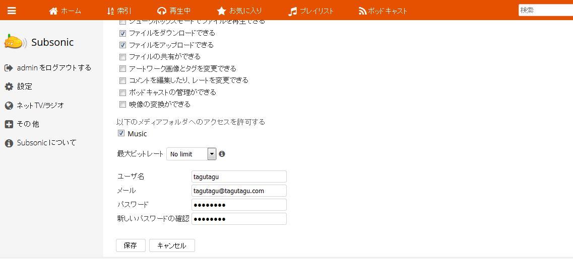 subsonic-6.0-useradd