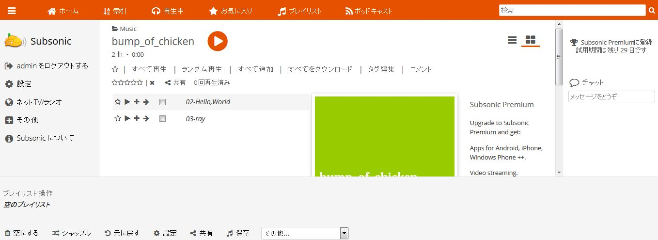 subsonic-6.0-view